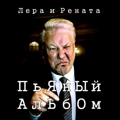 Лера и Рената - Пьяный альбом